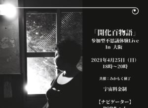 【大阪】4/25(日)参加型イベント「開化百物語」やります!
