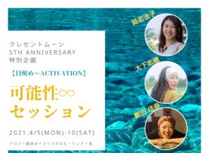 4月【目醒め〜Activation】可能性∞セッション in 沖縄