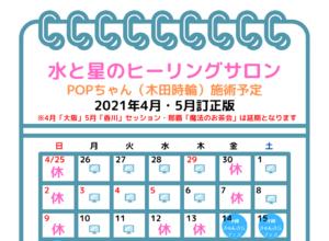 2021年5月のセッション情報(香川・沖縄)