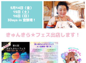 いよいよ今週!「沖縄最大級の癒しイベント」きゅんきら☆フェスのご案内